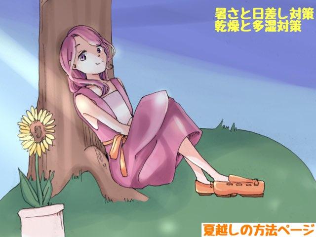 木陰で休む女性と植物